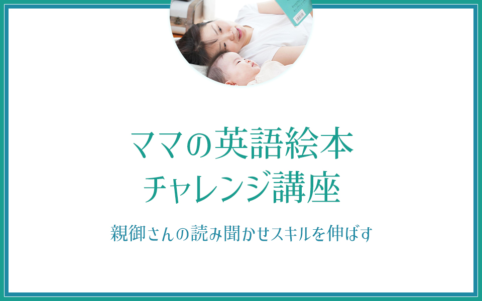 ママの英語絵本チャレンジ講座