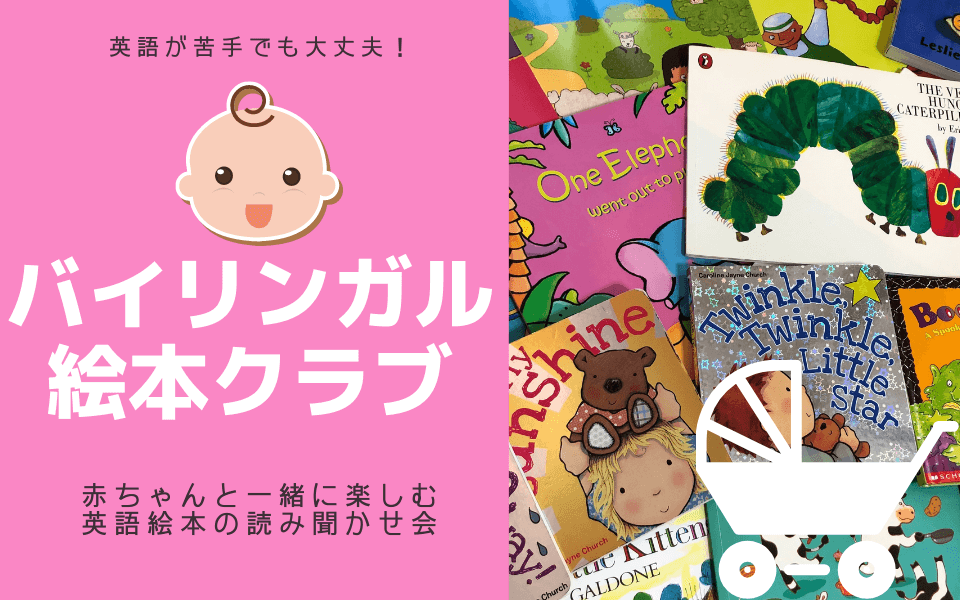 バイリンガル絵本クラブ 0歳から始められる英語絵本の読み聞かせ