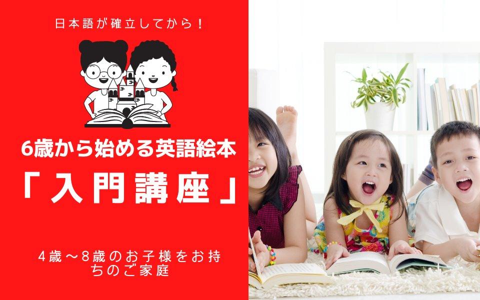 6歳から始める英語絵本「入門講座」